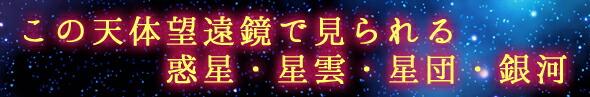この天体望遠鏡で見られる惑星・星雲・星団・銀河