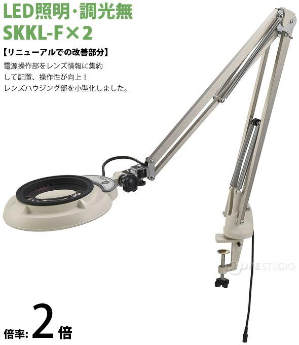 SKKL-F型 2倍