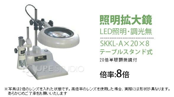 SKKL-A型 8倍
