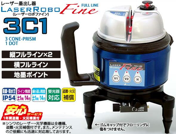 レーザーロボ Fine 3C1のご紹介