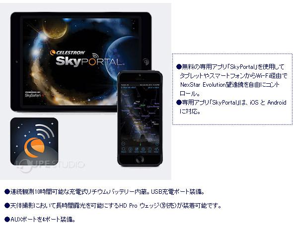 無料の専用アプリ「SkyPortal」を使用して