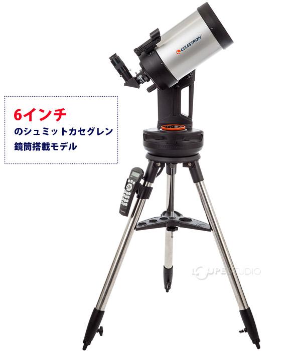 6インチのシュミットカセグレン鏡筒搭載モデル