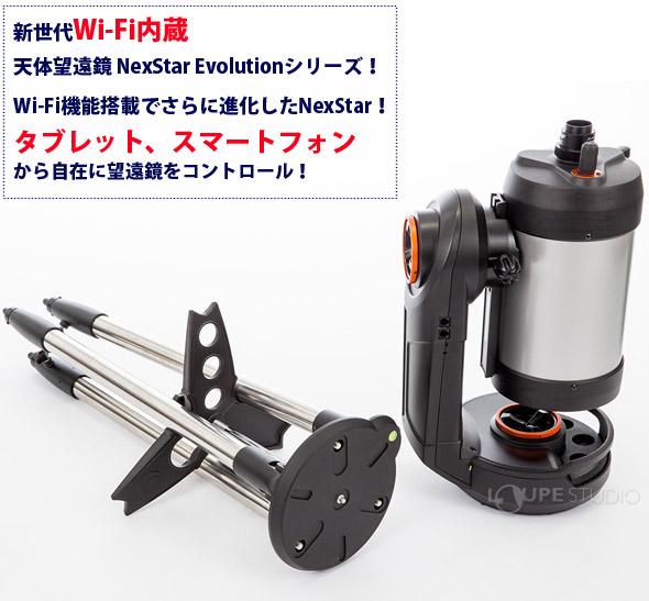 新世代Wi-Fi内蔵天体望遠鏡 NexStar Evolutionシリーズ!
