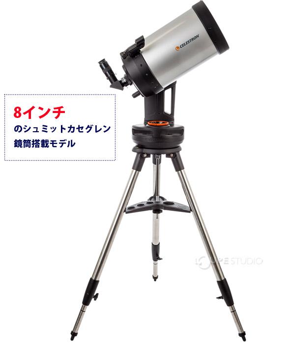 8インチのシュミットカセグレン鏡筒搭載モデル