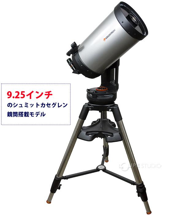 9.25インチのシュミットカセグレン鏡筒搭載モデル