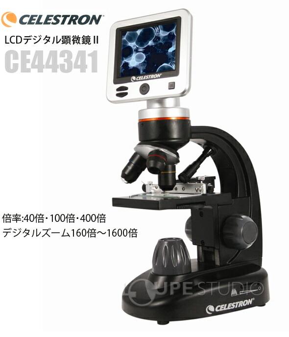 セレストロン LCDデジタル顕微鏡2