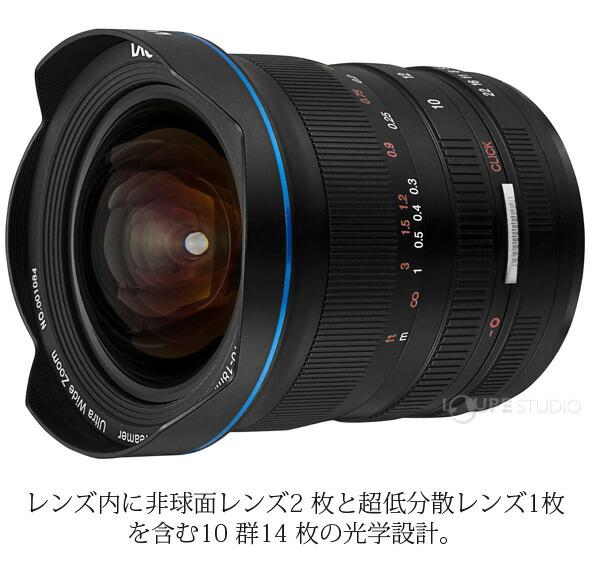 レンズ内に非球面レンズ2 枚と超低分散レンズ1枚を含む10群14 枚の光学設計。