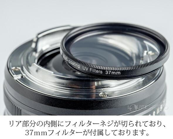 リア部分の内側にフィルターネジが切られており、37mmフィルターが付属しております。