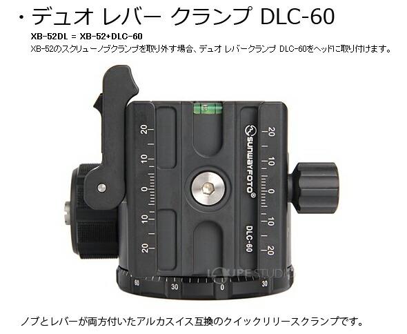 デュオ レバー クランプ DLC-60