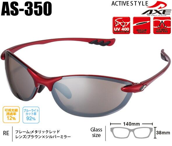 AXE ACTIVE STYLE スポーツ偏光サングラス AS-350 UVカットUV400