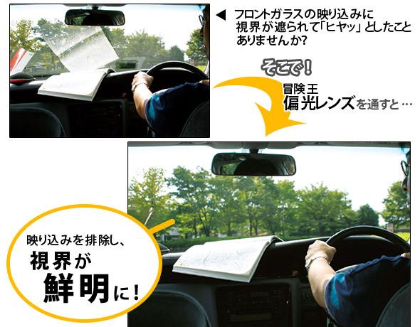 偏光レンズは便利[ドライブ編]