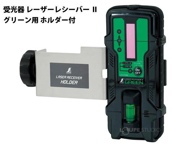 受光器 レーザーレシーバー 2 グリーン用 ホルダー付