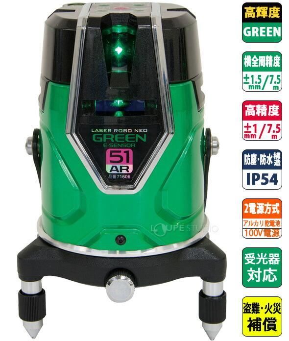 レーザーロボ グリーンNeoESensor51AR フルライン・地墨