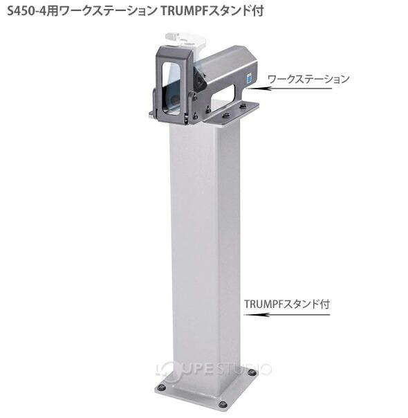 S450-4用ワークステーション