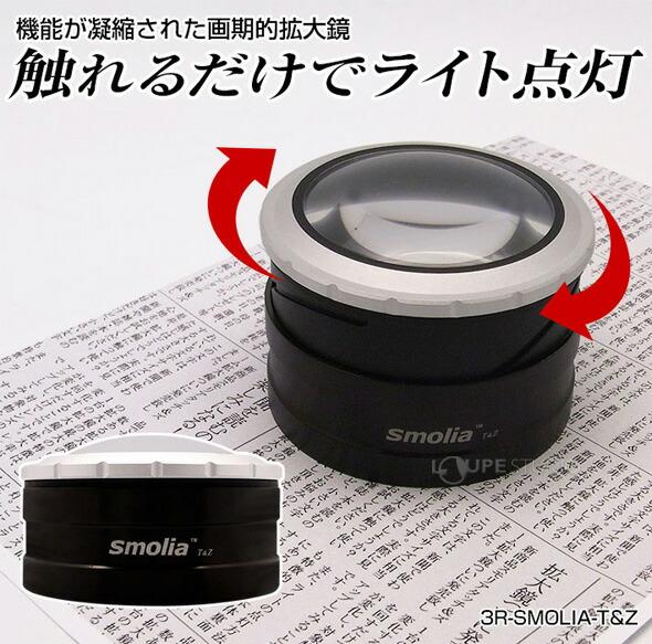 LED拡大鏡smolia touch&zoom