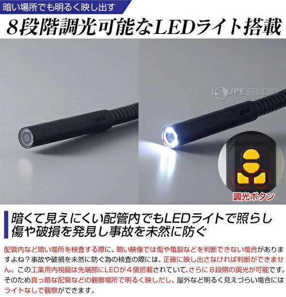 8段階調光可能なLEDライト搭載