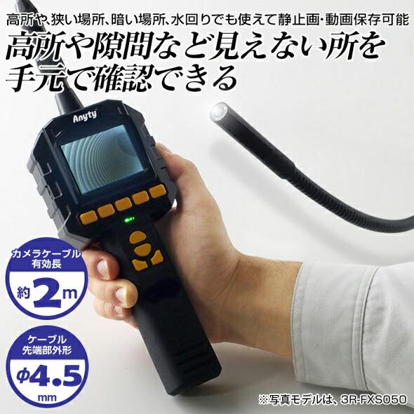 フレキシブルスコープ 4.5φ×2m 工業用内視鏡 3R-FXS050-452