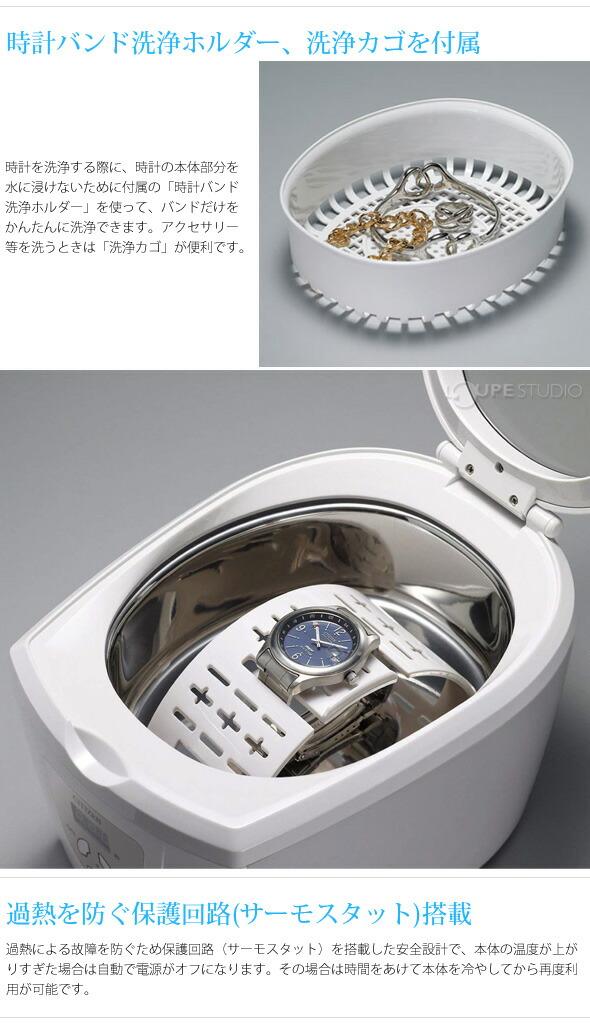 時計バンド洗浄ホルダー、洗浄カゴを付属