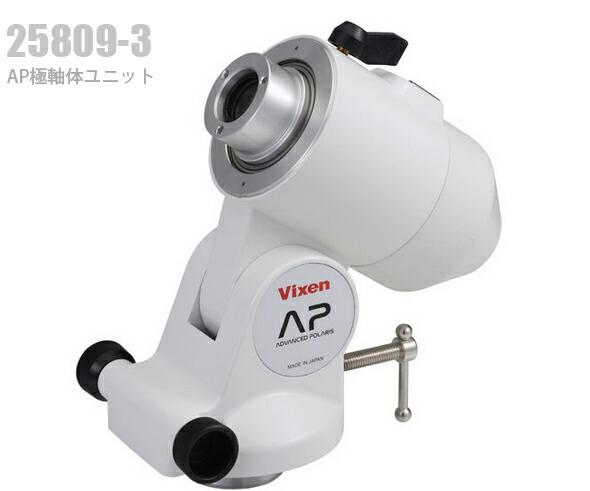 AP極軸体ユニット
