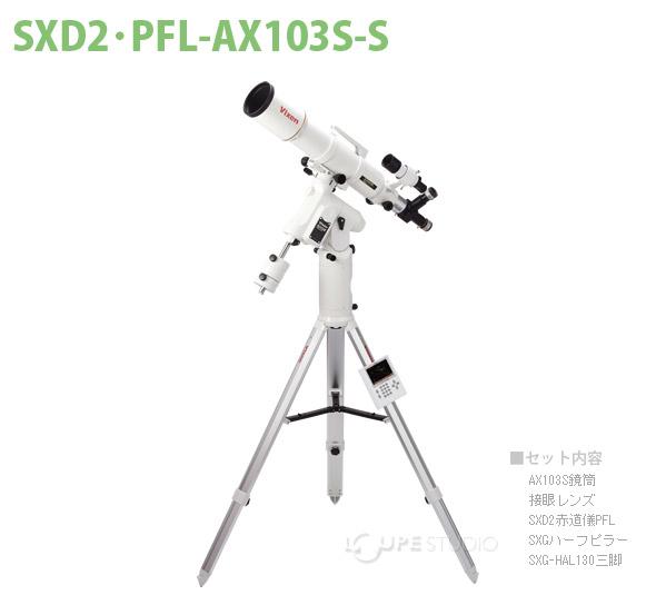 天体望遠鏡 SXD2・PFL-AX103S-S