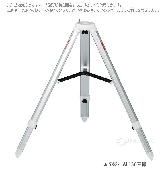 SXG-HAL130三脚