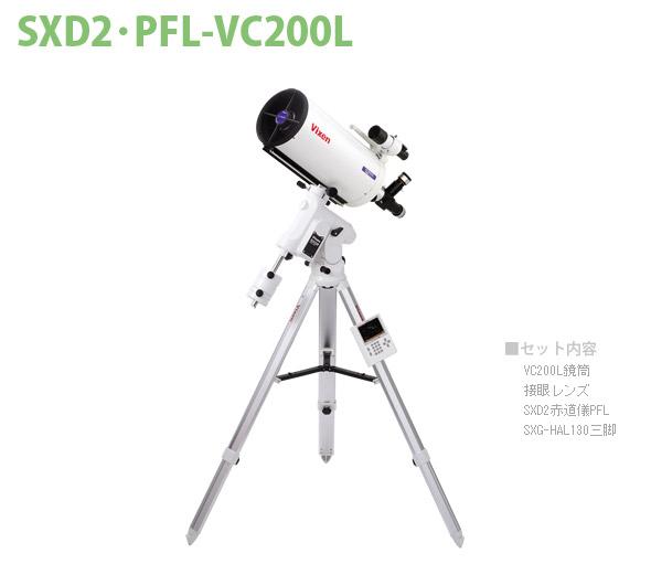 天体望遠鏡 SXD2・PFL-VC200L
