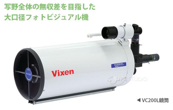 VC200L鏡筒