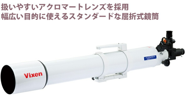 A105MII鏡筒 屈折式鏡筒