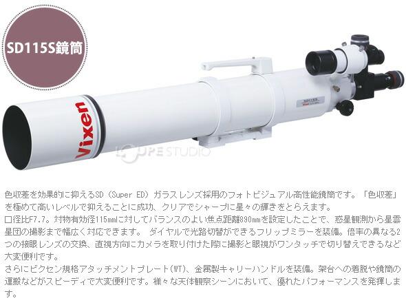 SD115S鏡筒