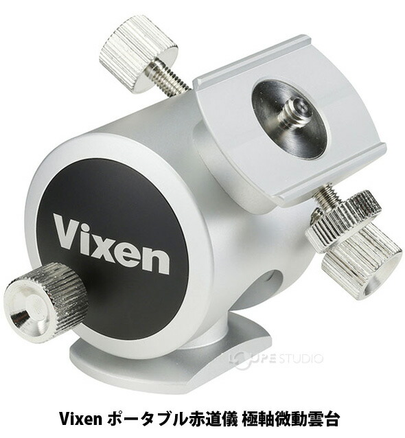 Vixen ポータブル赤道儀 極軸微動雲台