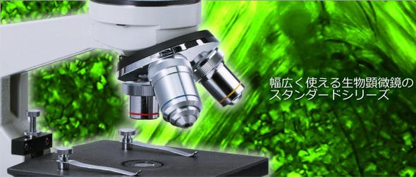 実習用大型顕微鏡FM-1500L 広視界型