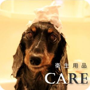 【犬猫用衛生用品】