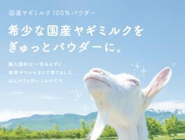 国産ヤギミルク100%パウダー 80g (ゴートミルク やぎみるく 犬猫用 小動物 栄養補助食品)