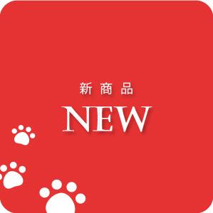 【新商品】