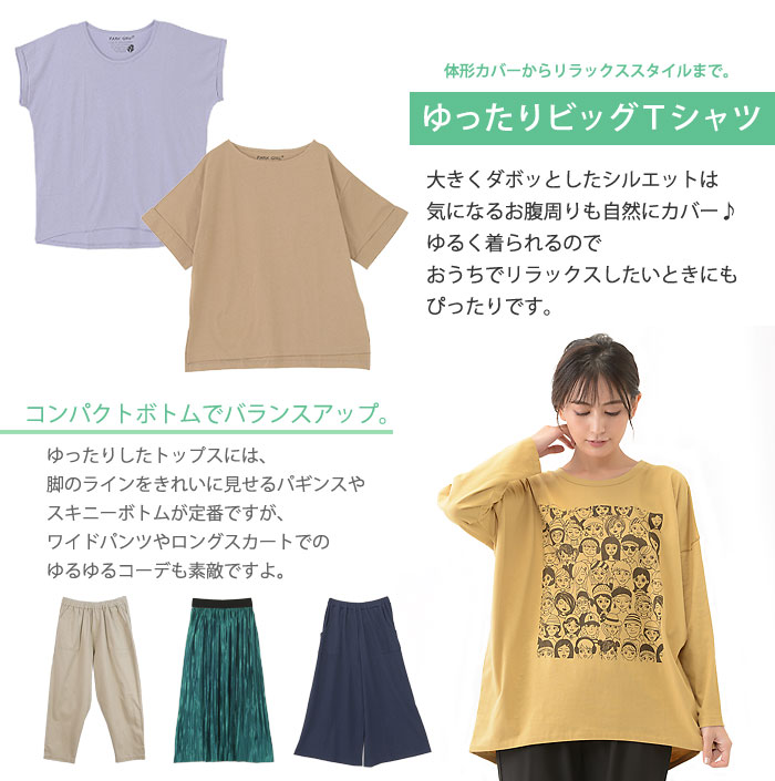 ビッグTシャツ01
