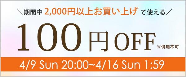1800円で100円オフクーポン