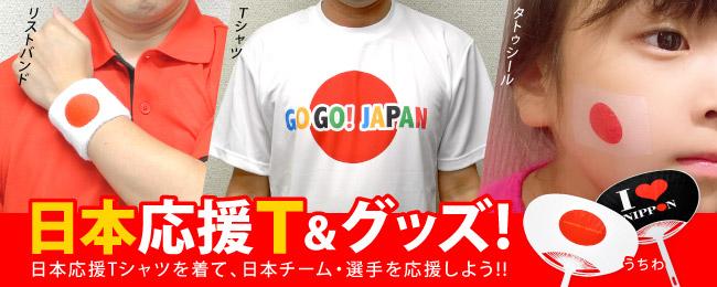 日本応援グッズ