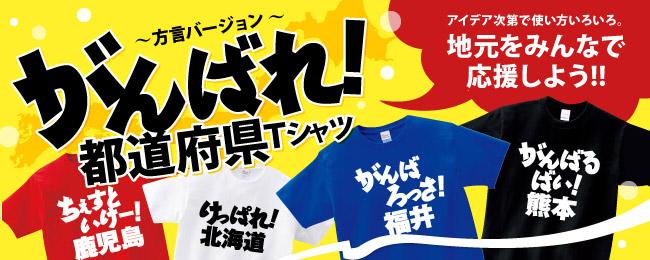 都道府県がんばれTシャツ