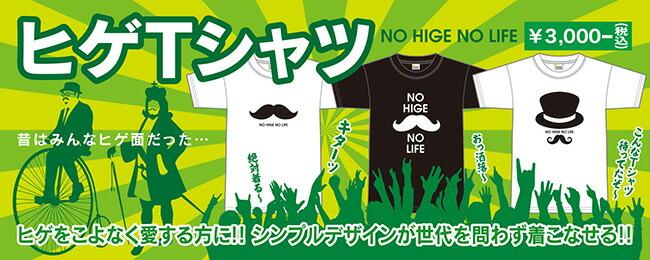 ヒゲをこよなく愛する方に! シンプルデザインのひげTシャツ