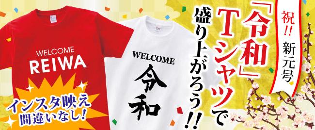 新元号「令和(れいわ)Tシャツ」