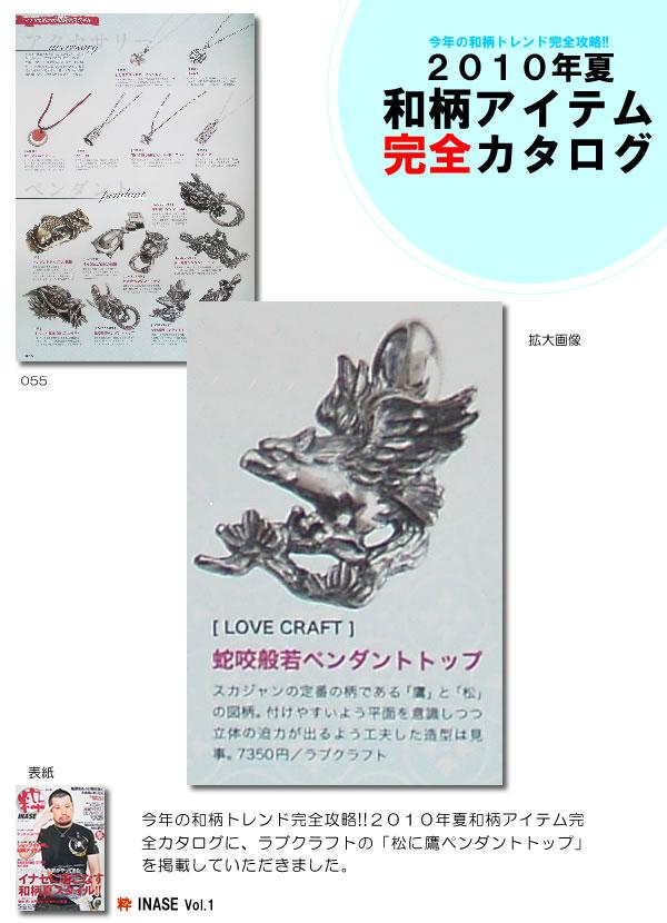鷹に松ペンダントトップの雑誌掲載ページ