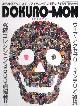 「DOKURO-MON (ドクロモン)」