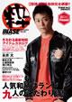 粋 INASE Vol.2