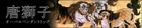 唐獅子オーバルペンダントトップ
