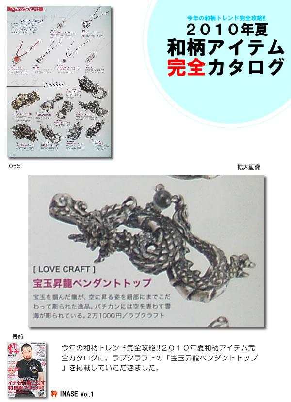 宝玉昇龍ペンダントトップの雑誌掲載ページ
