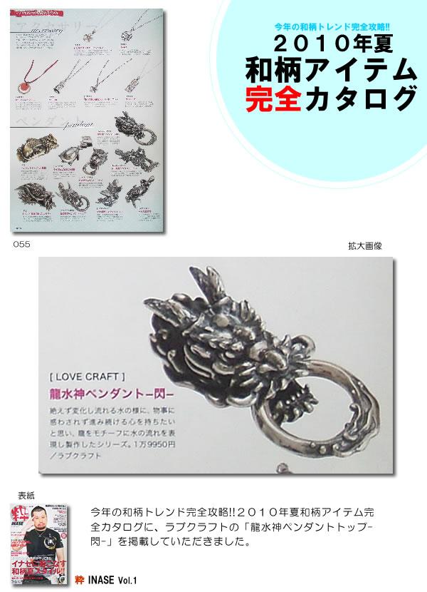 龍水神ペンダント−閃−の雑誌掲載ページ