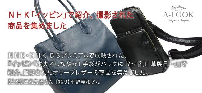 NHK・NHK BSプレミアムで放映された、 『イッピン「丈夫でしなやか!  手袋がバッグに!?〜香川 革製品〜」』で紹介、 撮影されたオリーブレザーの商品を集めました。 【出演】黒谷友香さん【語り】平野義和さん