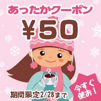 50円OFFクーポン!