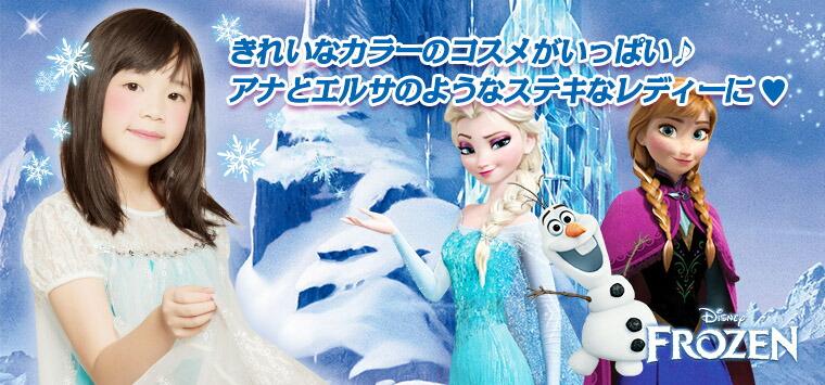 FROZEN アナと雪の女王 アナ雪 disney ディズニー アナ エルサ オラフ