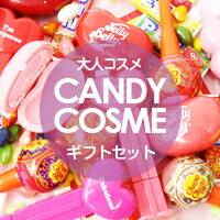 CANDY COSME ギフト